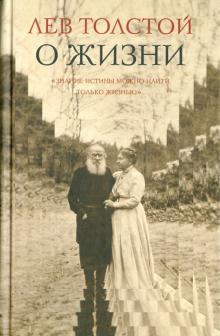 О жизни. Афоризмы и избранные мысли Л.Н.Толстого