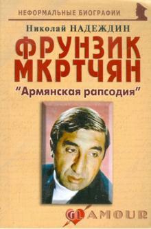 Фрунзик Мкртчян. «Армянская рапсодия»