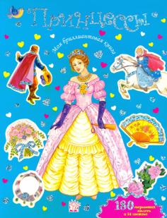 Моя бриллиантовая книга. Принцессы (синяя)