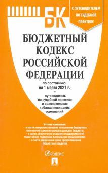 Бюджетный кодекс Российской Федерации по состоянию на 1 марта 2021 г. с таблицей изм. и путевод.