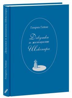 Девушки и женщины Шекспира