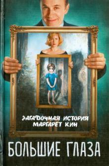 Большие глаза. Загадочная история Маргарет Кин - Светлана Кузина