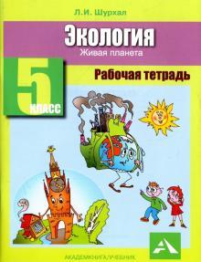Экология. 5 класс. Рабочая тетрадь. Живая планета