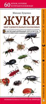 Жуки. Мир удивительных насекомых. Наглядный карманный определитель
