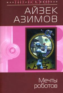Мечты роботов: Фантастические рассказы - Айзек Азимов