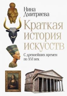 Краткая история искусств, выпуск 2, дмитриева н. А. , 1989.