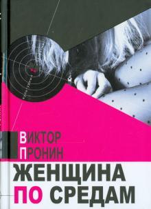 Женщина по средам - Виктор Пронин