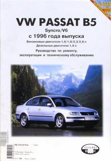 Volkswagen Passat В5 с 1996 года выпуска (черно-белые и цветные схемы)
