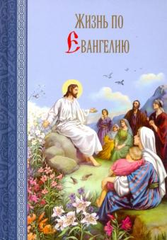 Христианские добродетели