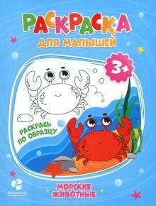 """Раскраска для малышей """"Морские животные"""""""