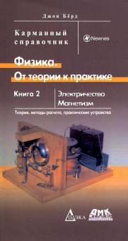 Физика. От теории к практике. Книга 2. Электричество, магнетизм. Теория, методы расчета. Карм. справ - Джон Берд