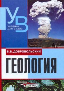 Геология. Учебник для вузов