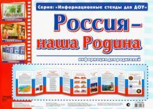Умные ширмочки. Россия - наша Родина