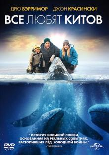 Все любят китов (DVD)