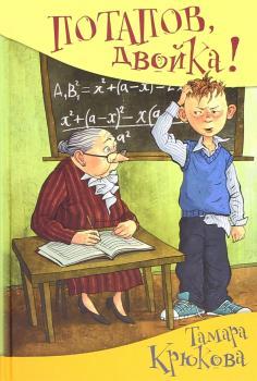 Школьные прикольные истории