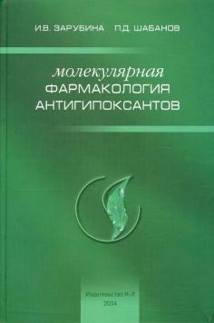 Обзоры по клинич. фармакологии и лекарст. терапии