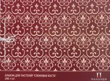 """Альбом для пастелей """"Модерн"""" (слоновая кость, 10 листов + калька 10 листов, А3) (АПС3)"""