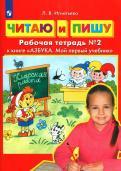 """Лариса Игнатьева - Читаю и пишу. Рабочая тетрадь к книге """"Азбука. Мой первый учебник"""". В 2-х частях. ФГОС ДО обложка книги"""