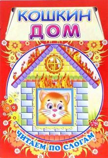 Кошкин дом. Читаем по слогам