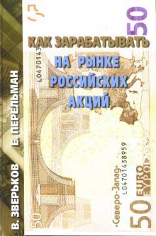Как зарабатывать на рынке российских акций - Вадим Зверьков