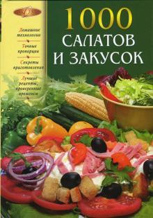 1000 салатов и закусок - Ирина Родионова