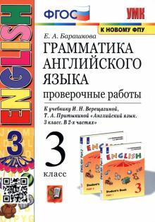 Английский язык. 3 класс. Проверочные работы к учебнику И. Н. Верещагиной и др. ФГОС