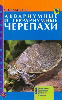 Аквариумные и террариумные черепахи. Обзор видов. Содержание. Разведение. Болезни и лечение