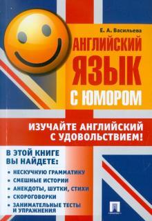 Английский язык с юмором. Учебное пособие