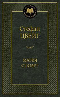 Мария Стюарт - Стефан Цвейг