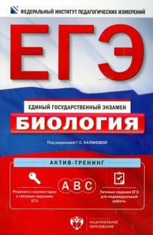 ЕГЭ. Биология. Актив-тренинг: А, В, С - Калинова, Петросова, Никишова