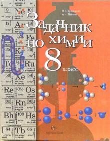 Решения задач химия 8 класс кузнецова левкин решение задач 4 класс дорофеев