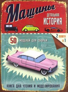 Детальная история. Машины