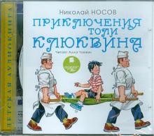 Приключения Толи Клюквина и др. (CDmp3)