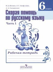 Скорая помощь по русскому языку. 6 класс. Рабочая тетрадь. Часть 1