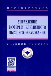 Управление в сфере инклюзивного высшего образования. Учебное пособие - Рафик Ашурбеков