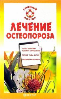 Лечение остеопороза - Ирина Калюжнова