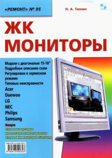ЖК мониторы