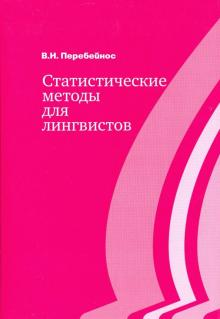 Статистические методы для лингвистов - Валентина Перебейнос