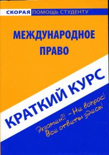 Краткий курс по международному праву. Учебное пособие