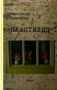 Романы от Дикси