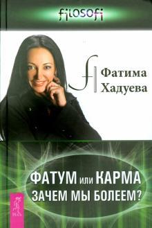 Фатум или Карма: зачем мы болеем?