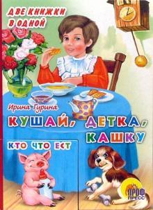 Кушай, детка, кашку. Кто что ест - Ирина Гурина