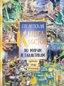 Гигантская книга квестов обложка книги