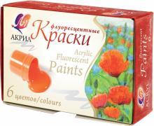 Краски акриловые флуоресцентные 6 цветов (22С 1410-08)