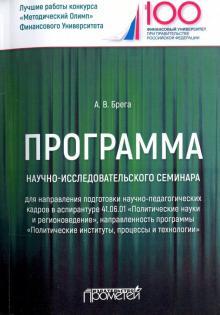 Программа научно-исследовательского семинара программы подготовки научно-педагогических кадров