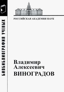 Владимир Алексеевич Виноградов