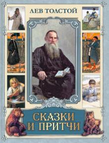 Сказки и притчи - Лев Толстой