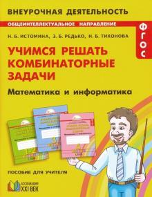 Математика и информатика. 1-4 классы. Учимся решать комбинаторные задачи. ФГОС - Истомина, Редько, Тихонова