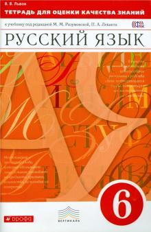Русский язык. 6 класс. Тетрадь для оценки качества знаний. Вертикаль. ФГОС