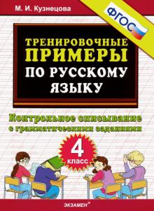 Русский язык. 4 класс. Контрольное списывание с грамматическими заданиями. ФГОС